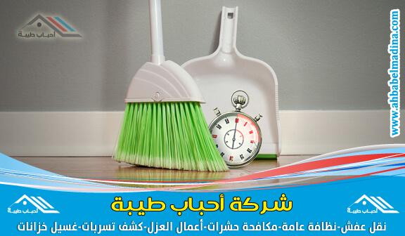 شركة تنظيف ببريده وافضل اسعار شركات تنظيف المنازل ببريده ومنطقة القصيم