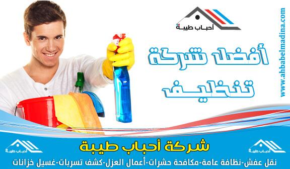 Photo of افضل شركة تنظيف ببريده & شركة نظافة ممتازة