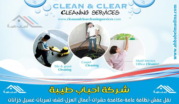 صورة شركة تنظيف بعنيزة وأفضل أسعار تنظيف منازل في عنيزه