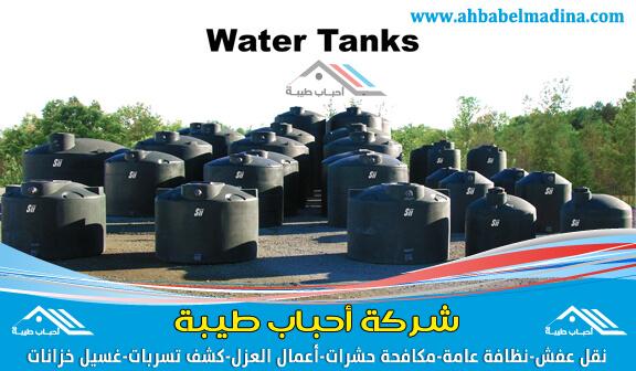 شركة تنظيف خزانات بعنيزة & وأفضل غسيل وعزل خزانات المياه