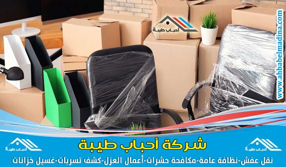 شركة نقل عفش بعنيزة بأفضل دينا نقل اثاث بكل مدن منطقة القصيم وإلى كل مدن المملكة