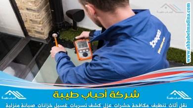 Photo of ارقام شركات كشف تسرب المياه بجده ومكه بالضمان