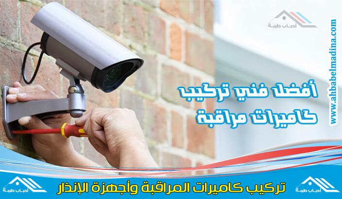تركيب كاميرات مراقبة مكة المكرمة & وأفضل فني تركيب كاميرات مراقبة مكة بأفضل الأسعار