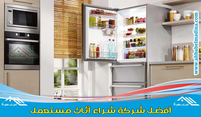 شراء ثلاجات مستعملة بالرياض أو ثلاجات منزلية مستعملة للبيع في الرياض بعروض ممتازة
