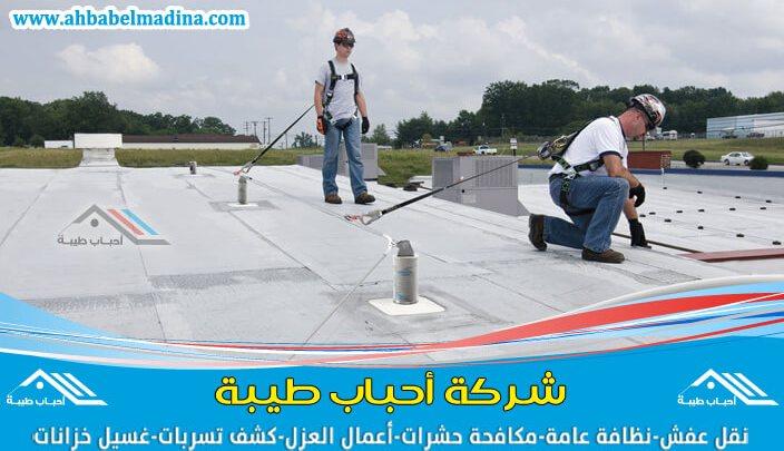 صورة شركة عزل اسطح بجدة وافضل عزل فوم للاسطح المبلطة والشينكو