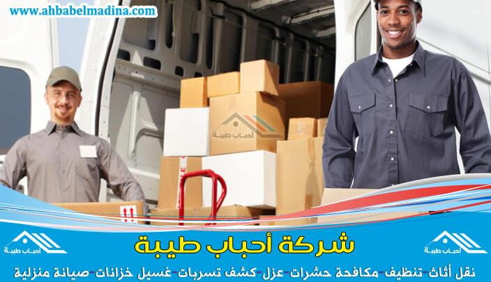 نقل عفش من الدمام الى الاحساء وأفضل شركات نقل العفش بالدمام والاحساء والمنطقه الشرقيه