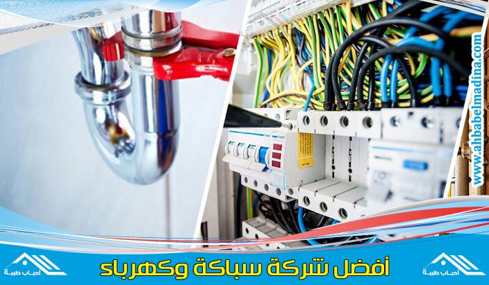 شركة سباكة وكهرباء جدة وأفضل مؤسسة سباكة وكهرباء جدة بفنيين متميزين