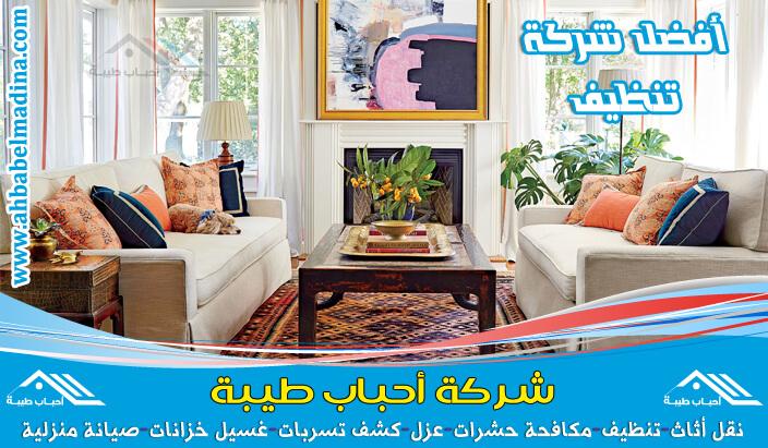 اسعار شركات تنظيف المنازل بالطائف لا تجد أفضل منها سوى لدى أحباب طيبة