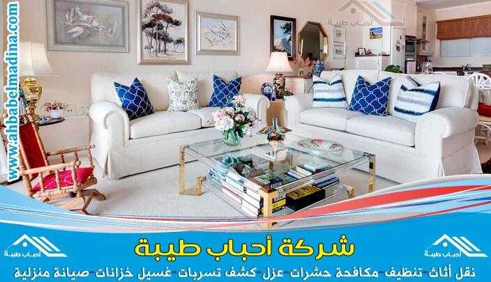صورة اسعار شركات تنظيف المنازل بالطائف ممتازة لدى أحباب طيبة