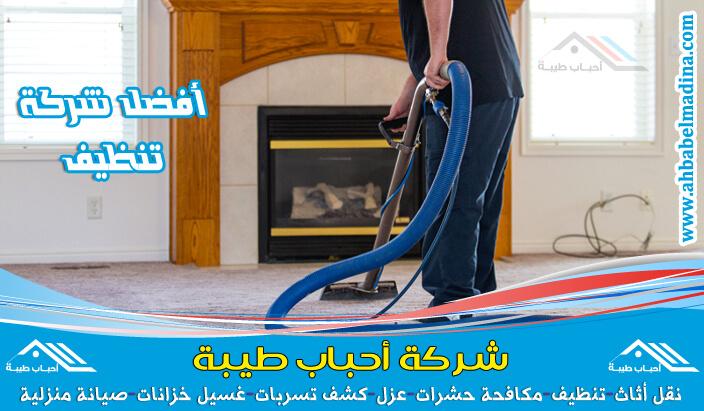 شركة تنظيف بصبيا & وأفضل شركات تنظيف منازل وكنب وسجاد ومجالس والتنظيف بالبخار في صبيا
