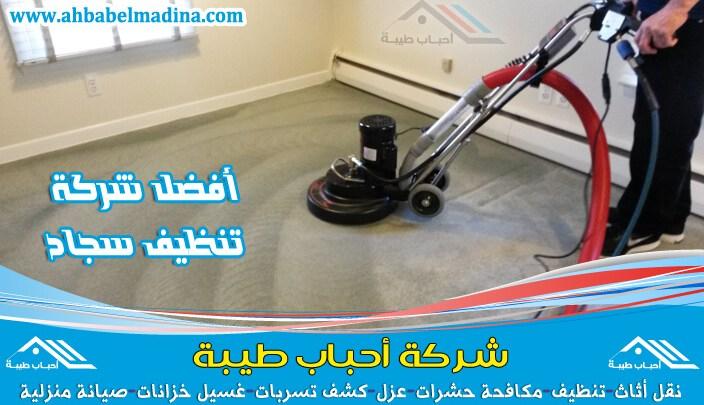 صورة شركة تنظيف سجاد بالبكيرية