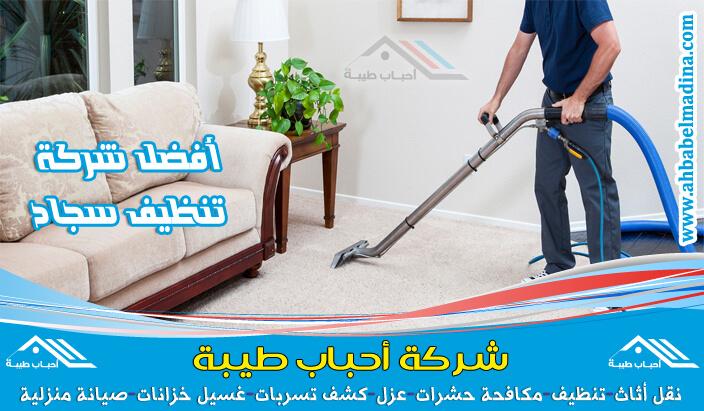 شركة تنظيف سجاد بالطائف وأرخص شركات غسيل السجاد والتنظيف بالبخار في الطائف والحويه