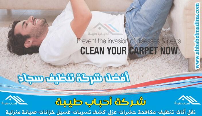 صورة شركة تنظيف سجاد بالطائف وافضل شركات تنظيف السجاد بالبخار
