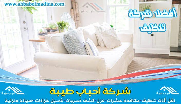 Photo of شركة تنظيف شقق بالطائف وأرخص سعر غسيل للشقق