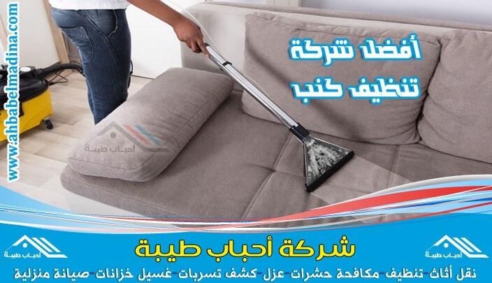 صورة شركة تنظيف كنب بالبكيرية