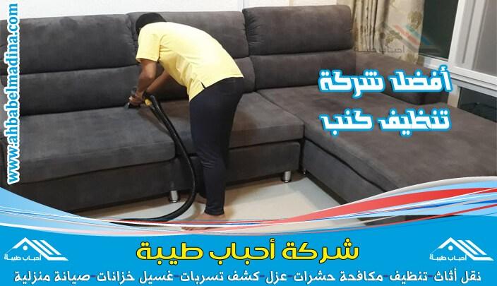صورة شركة تنظيف كنب بجازان – ونظافة كل المفروشات