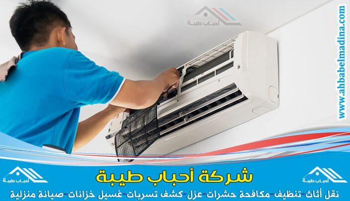 صورة شركة تنظيف مكيفات ببريدة مع أفضل فني مكيفات