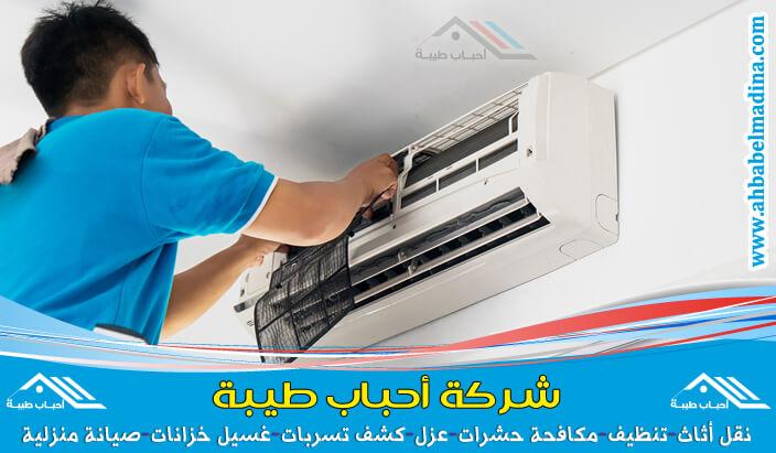 شركة تنظيف مكيفات ببريدة لغسيل وتنظيف مكيفات السبلت والشباك والمكيفات المركزية بأمان وبأرخص الأسعار