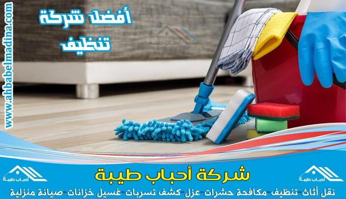 صورة شركة تنظيف منازل ببريدة بمواد تنظيف حديثة