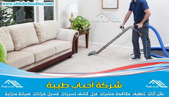 شركه تنظيف كنب وسجاد بعنيزه وأرخص شركات تنظيف المفروشات في مدن منطقة القصيم