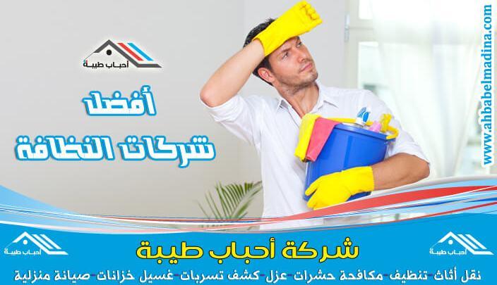 Photo of شركات نظافة بالاحساء أفضلهم أحباب طيبة