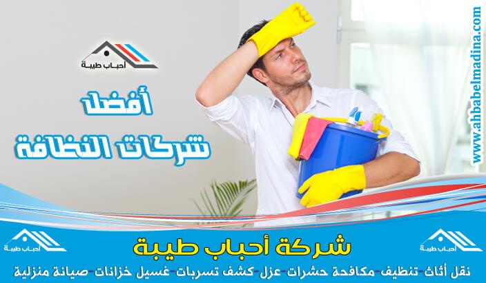 شركات نظافة بالاحساء على رأسهم شركتنا التي تقدم أفضل خدمات النظافة الشاملة بأقل الأسعار