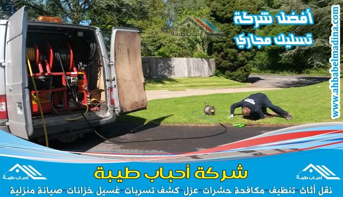 Photo of شركة تسليك مجاري بالهفوف وتنظيف البيارات والبلاعات