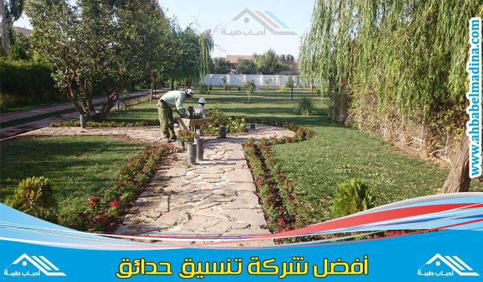 شركة تنسيق حدائق بمكة & وأفضل تصميم حدائق بمكه المكرمه لتجهيز الحدائق وتركيب الديكورات الرائعة