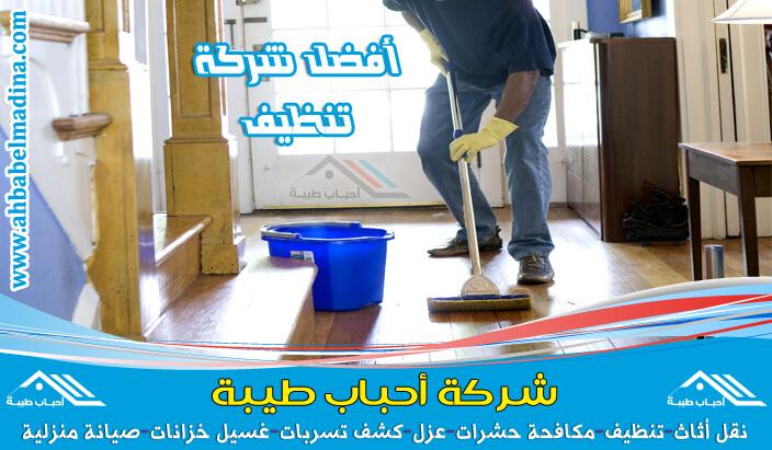 شركة تنظيف بيش تستخدم افضل واحدث تقنيات النظافة لتنظيف المنازل والسجاد والكنب والمفروشات