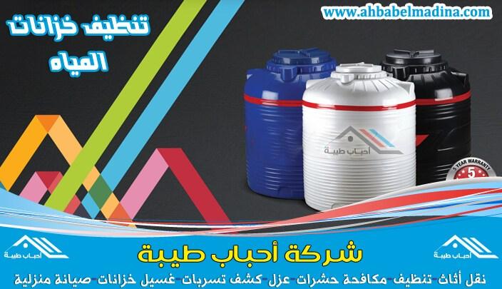 Photo of شركة تنظيف خزانات بالاحساء & مع الصيانة وعزل خزانات المياه