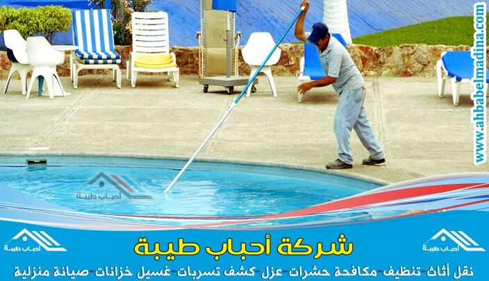 صورة شركة تنظيف مسابح بالطائف مع عزل المسابح