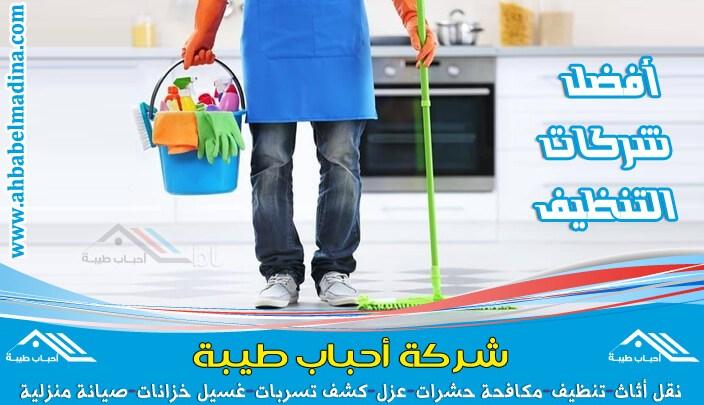 صورة شركة تنظيف مطابخ بالاحساء وتنظيف الأفران
