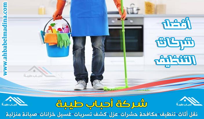 شركة تنظيف مطابخ بالاحساء لتنظيف المطابخ والقضاء على أي ترسبات متراكمة وبقع شديدة الاتساخ