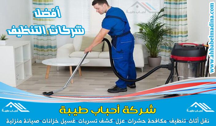 شركة تنظيف منازل بالاحساء لتنظيف المنازل بصورة شاملة باتباع أفضل الأساليب منها التنظيف بالبخار