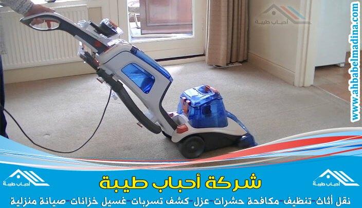 Photo of شركة تنظيف موكيت بالاحساء وتنظيفه بالبخار