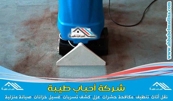 شركة تنظيف موكيت بالهفوف نقوم بغسيل الموكيت والسجاد بمنظفات آمنة على النسيج والالوان