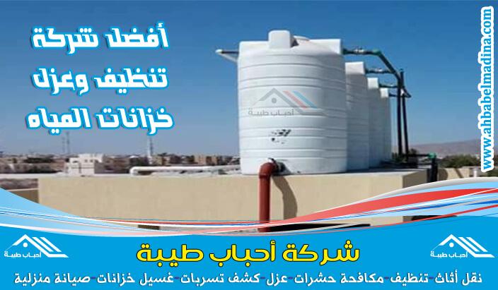 شركة عزل خزانات بالاحساء تستخدم أفضل خامات العزل المائي والحراري للحفاظ على خزان المياه