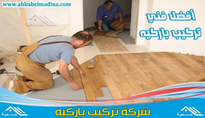Photo of شركه تركيب باركيه بالدمام & وأفضل شركات الباركيه