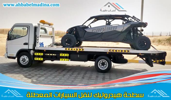 سطحة شرق الرياض لنقل السيارات بكل أنواعها ونوفر أيضاً سطحة هيدروليك الرياض بأقل الأسعار