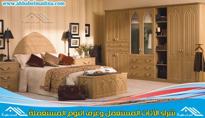 صورة شراء غرفة نوم مستعملة بجدة