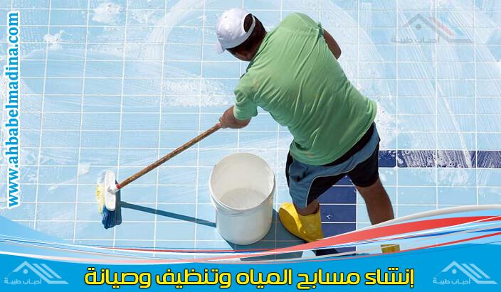 شركة تنظيف مسابح بالقطيف واحدة من الشركات التي تقدم كافة خدمات المسابح من تنظيف وصيانة