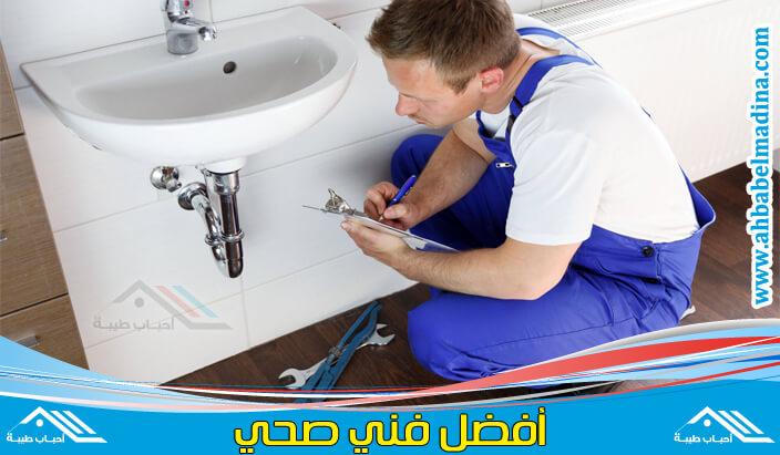 Photo of فني صحي بيان