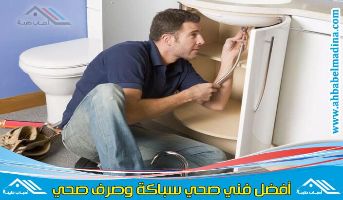 Photo of فني صحي سلوى