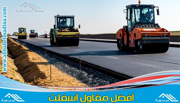 Photo of مقاول اسفلت بجدة & وأفضل سعر متر الاسفلت في جدة