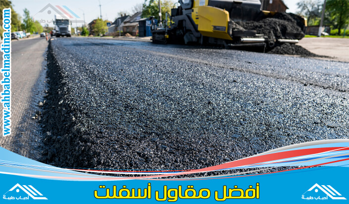 مقاول اسفلت بجدة & وأفضل سعر متر الاسفلت في جدة وتمهيد الطرق ومطالع ومنازل مداخل المنشآت