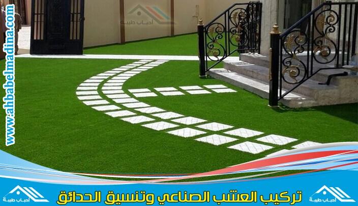 شركة تركيب عشب صناعي بالاحساء تقوم بتركيب نجيل صناعي بالاحساء للملاعب والحدائق باقل سعر
