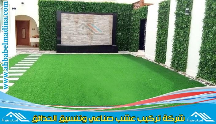 Photo of شركة تركيب عشب صناعي بجازان & تركيب النجيلة الصناعية