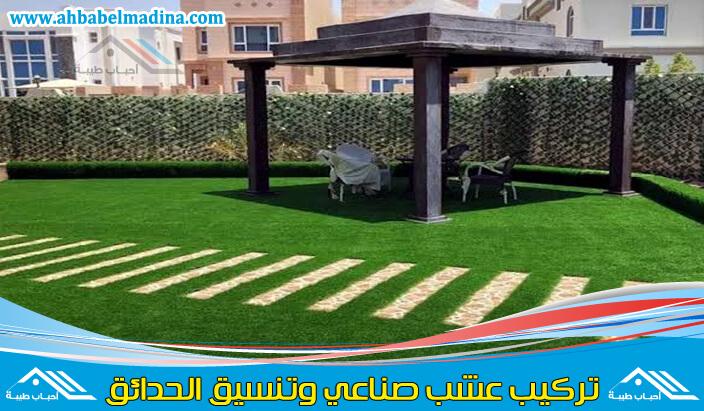 شركة تركيب عشب صناعي بخميس مشيط & تركيب النجيل الصناعي للملاعب والحدائق بأعلى جودة وأقل سعر