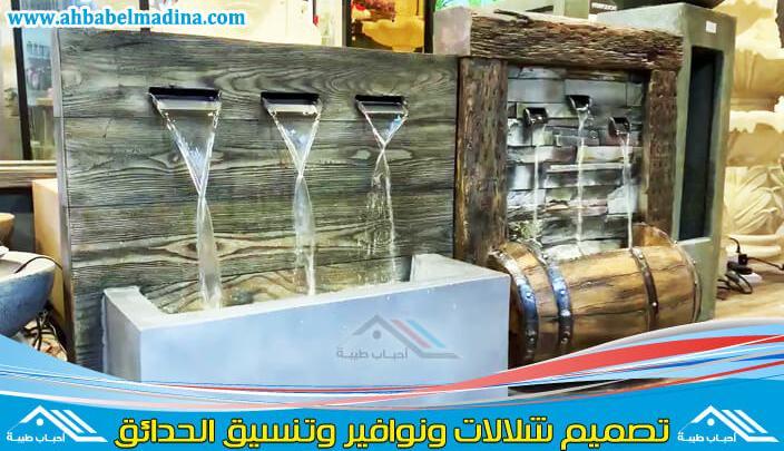 Photo of شركة تصميم شلالات بخميس مشيط & وتركيب نوافير بأشكال مميزة