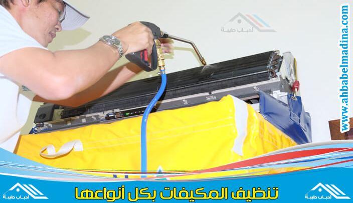 شركة تنظيف مكيفات بالجبيل تساعدكم في تنظيف وصيانة مكيفات بالجبيل بأفضل مستوى وأقل سعر